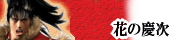 花の慶次(前田慶次)グッズ パチンコ・パチスロキャラクターグッズのPエンタメストア
