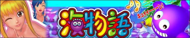 パチンコ 三洋 海物語グッズ通販|専門店ならではの品揃え! 即日発送可!