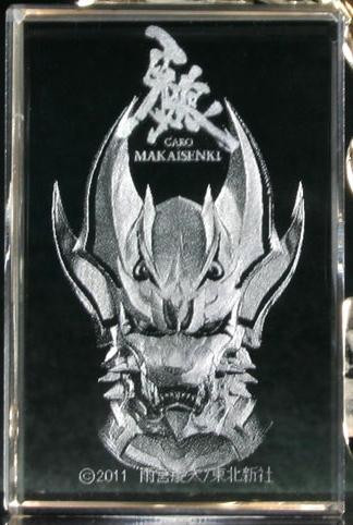 牙狼(GARO)-ガロ-MAKAISENKI 【3Dクリスタルキーホルダー】 [ゼロver.]  パチンコ・パチスロキャラクターグッズ通販のPエンタメストア